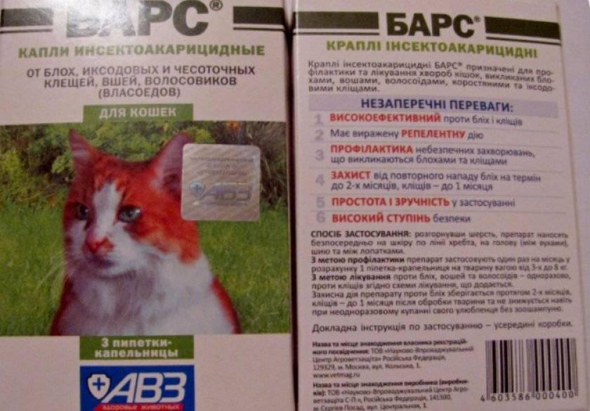Барс форте капли для кошек, 3 пипетки