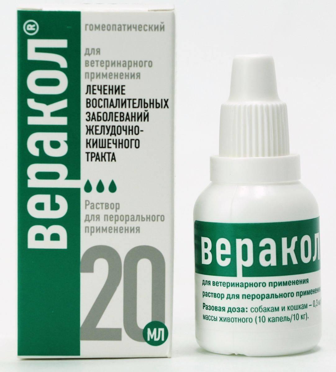 Гомеопатический препарат для кошек и собак хелвет веракол 10 мл