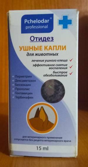 Препараты для лечения ушного клеща у кошек