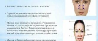 Мазь от демодекоза | инструкция и названия мазей от демодекоза | компетентно о здоровье на ilive