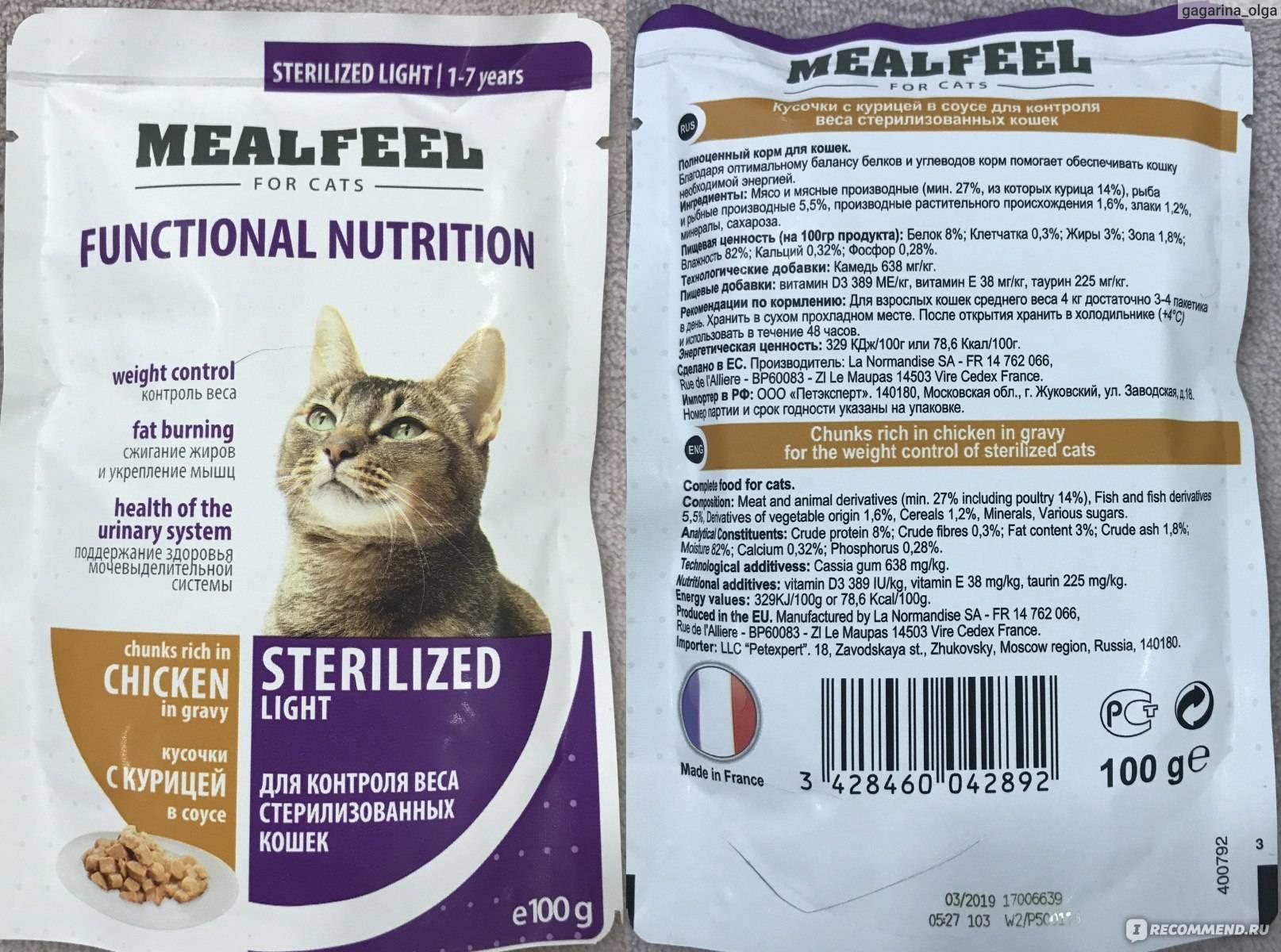 Корм фармина (farmina) для кошек