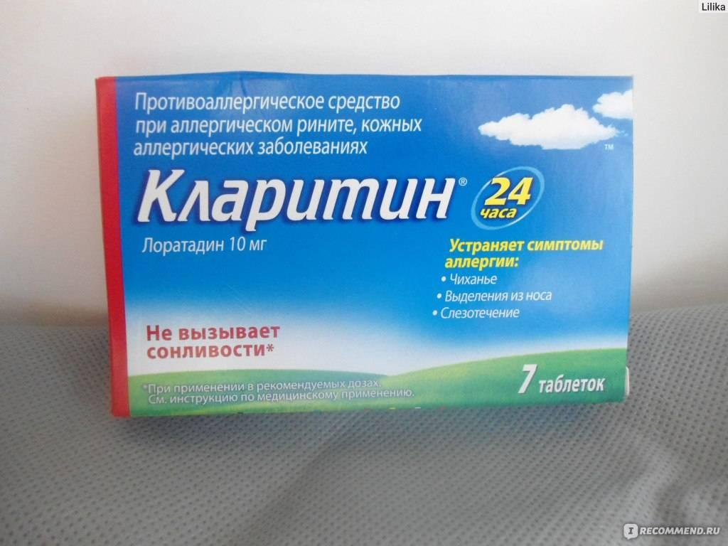 Лекарства от аллергии – как их правильно использовать?