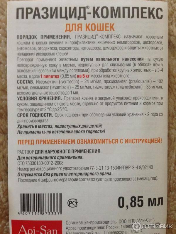 Нобивак rl, вакцина для собак против бешенства и лептоспироза