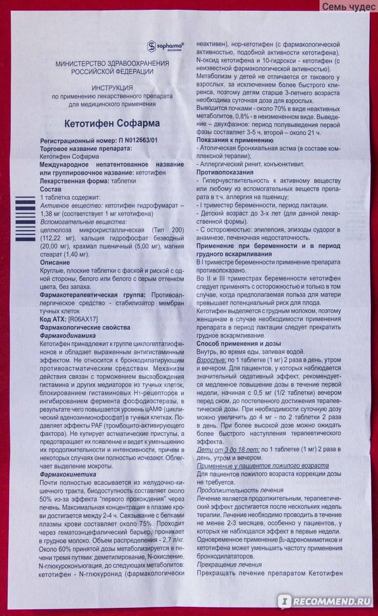 Кетофен для собак: инструкция по применению, лекарственные формы, дозировка, отзывы