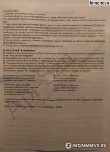 Суспензия стоп-зуд для собак, 15 мл