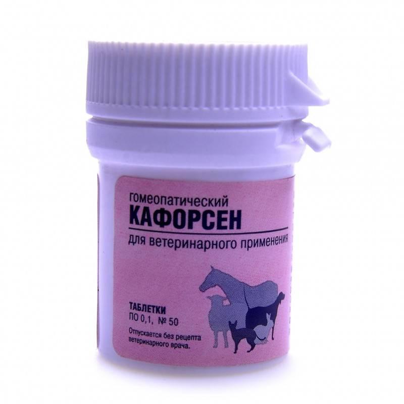 Кафорсен - препарат для профилактика нарушений минерального обмена веществ.