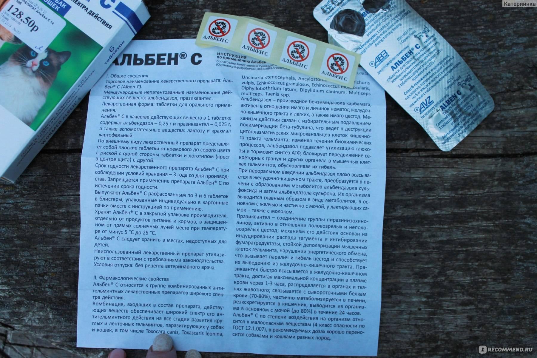 Альбен с: инструкция по применению для кошек, состав таблеток, побочные действия на организм животного, отзывы ветеринаров
