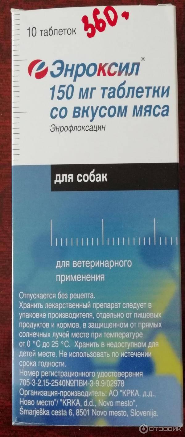 Энроксил таблетки, 10 шт, 150 мг, со вкусом мяса