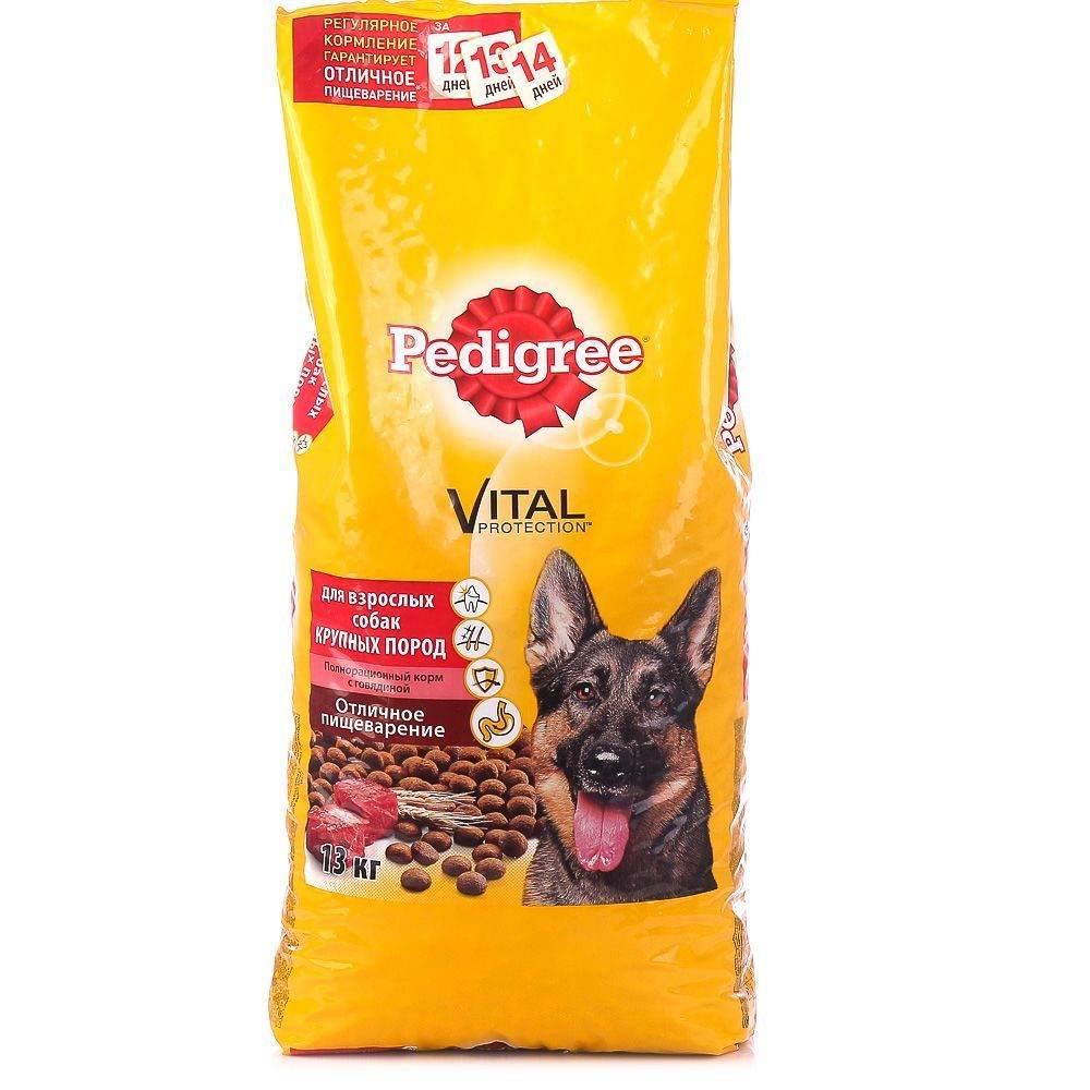 Педигри корм для собак - 100 фото и видео советы по выбору и применению в рационе