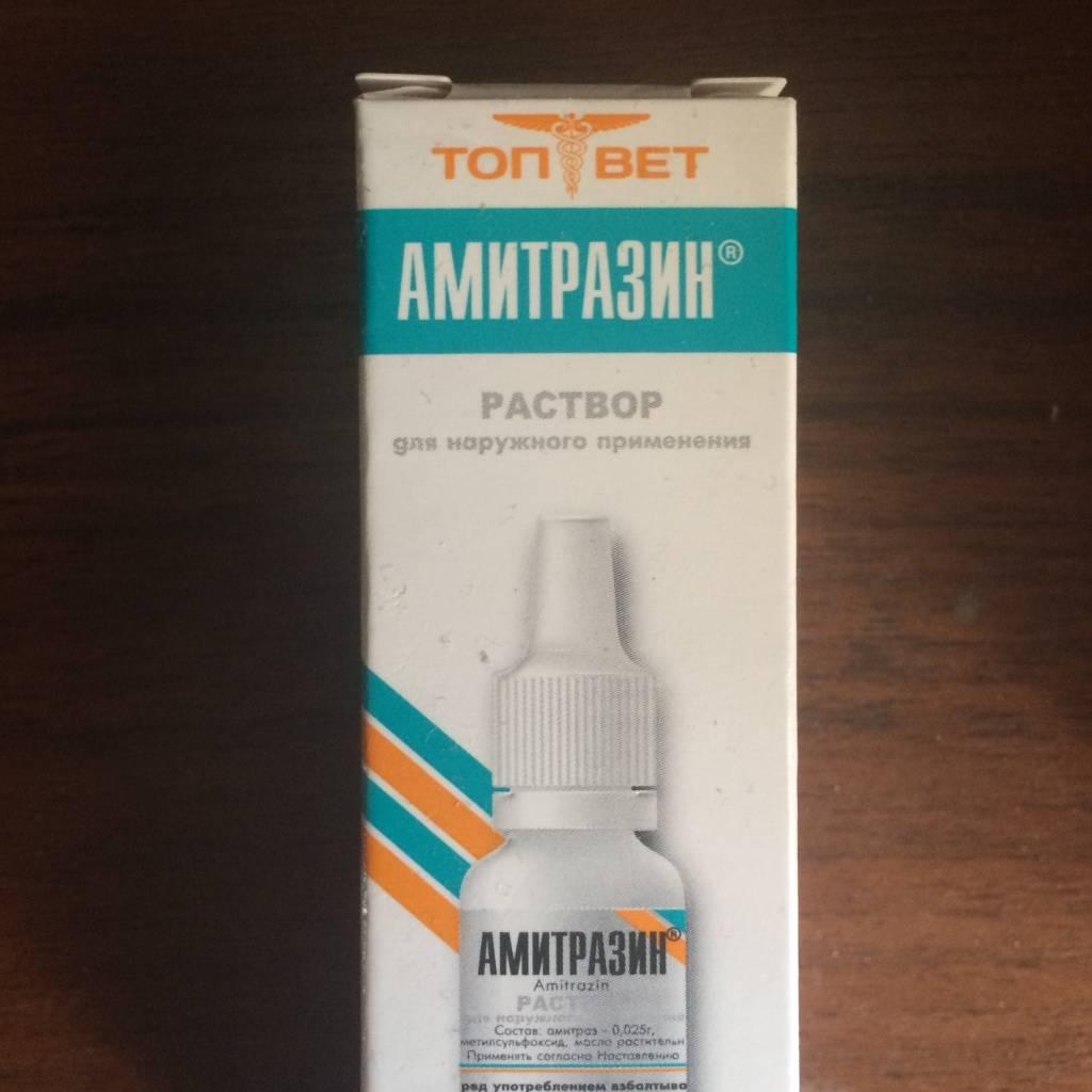 Амитразин, 10 мл