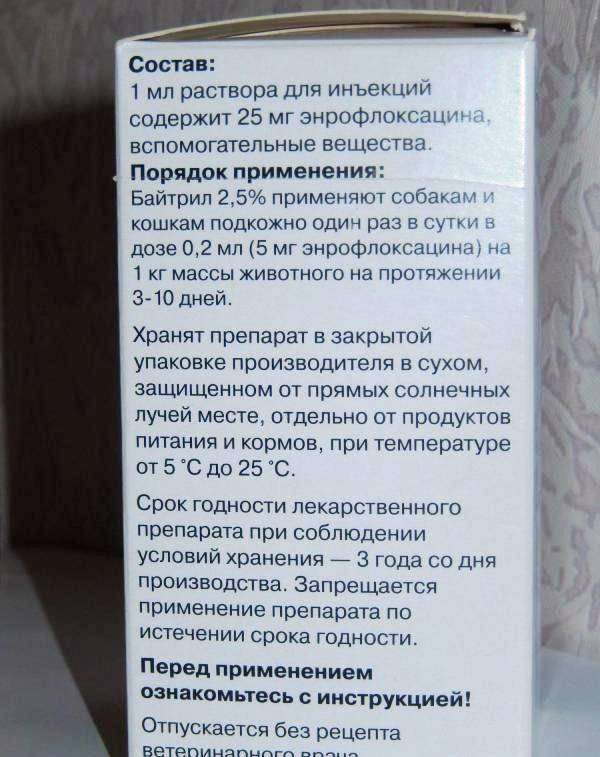 Антибиотик байтрил 2.5% 5% для кошек и собак