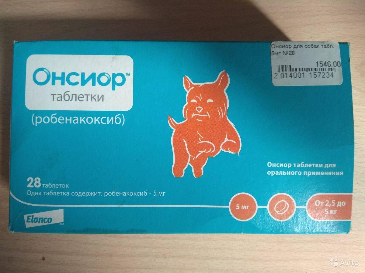 Противовоспалительный и болеутоляющий препарат elanco онсиор для кошек 6мг, 6 таб (таблетки) - цена, купить онлайн в санкт-петербурге, интернет-магазин зоотоваров - все аптеки
