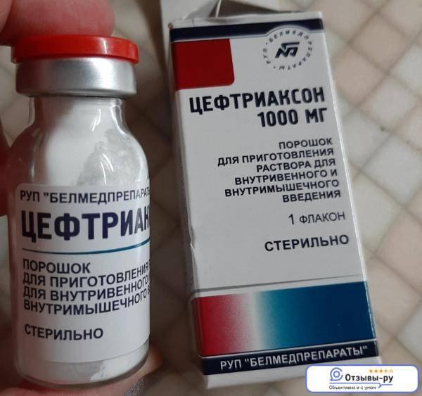 Цефтриаксон - купить, цена в аптеках, аналоги, отзывы, инструкция по применению - поиск лекарств
