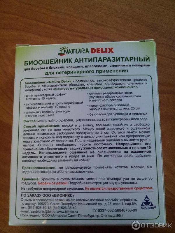 Деликс — капли от блох для кошек и собак. delix natura bio: описание