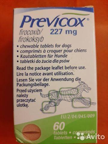 Превикокс 227 мг 30 таблеток