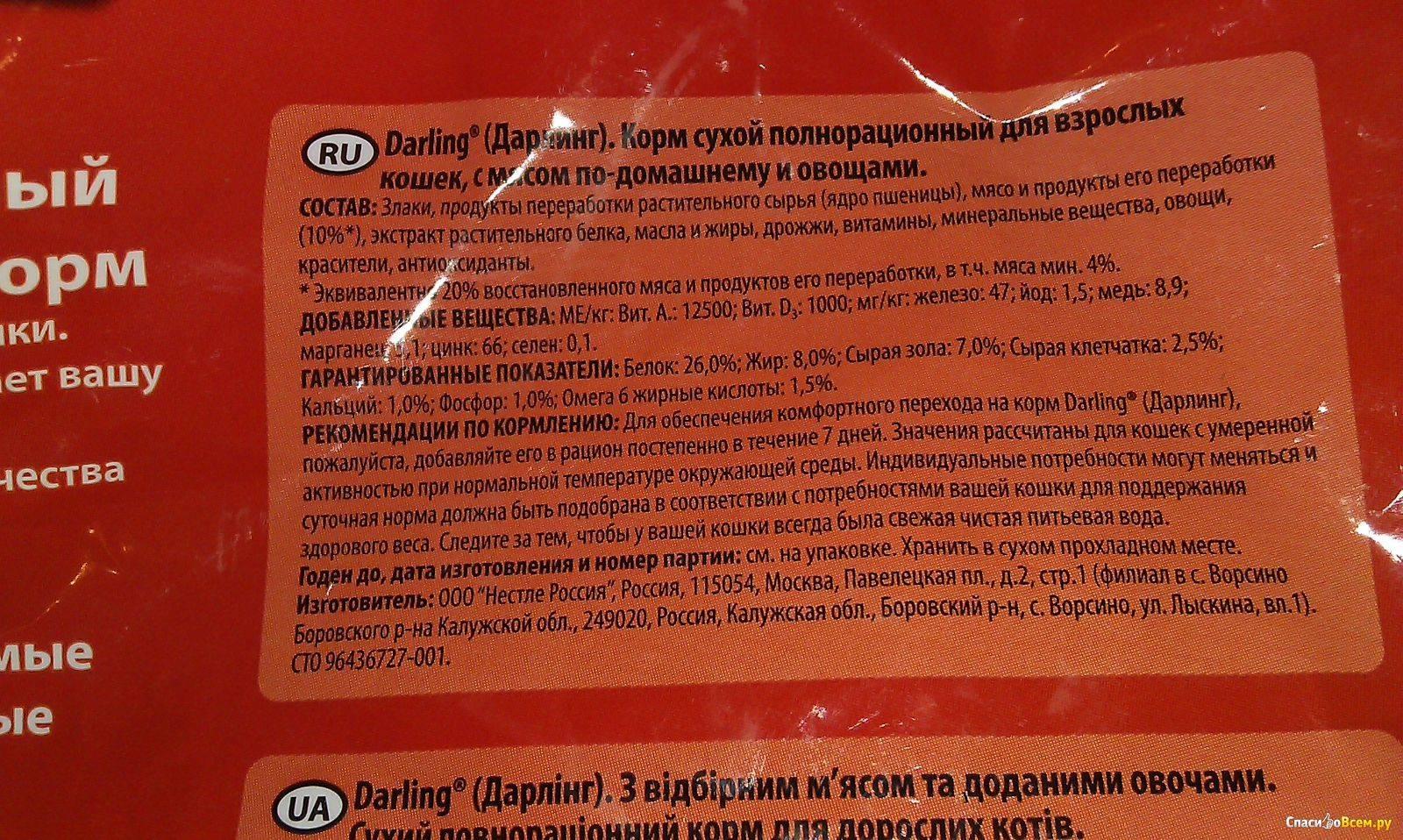 """Корм для котов purina """"darling"""" - отзывы на i-otzovik.ru"""