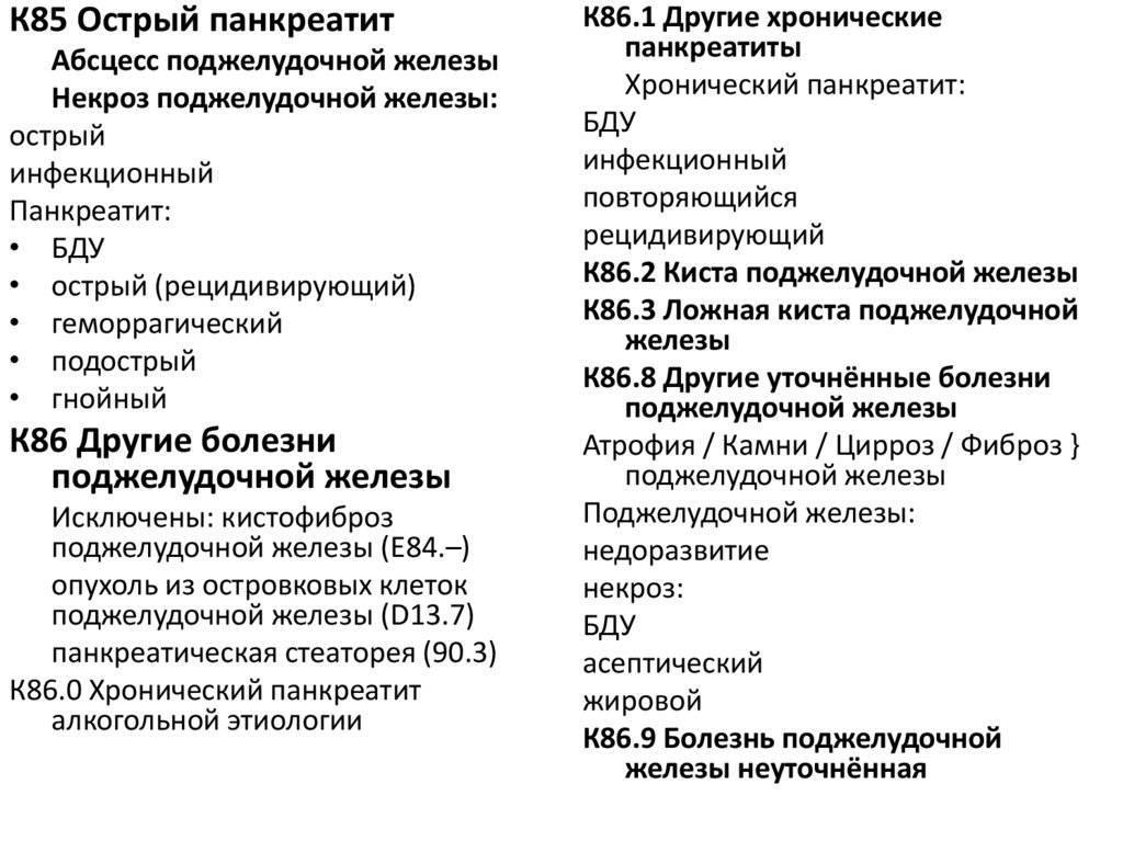 """Панкреатит у кошек - симптомы, питание при панкреатите,  лечение  в москве. ветернинарная клиника """"зоостатус"""""""