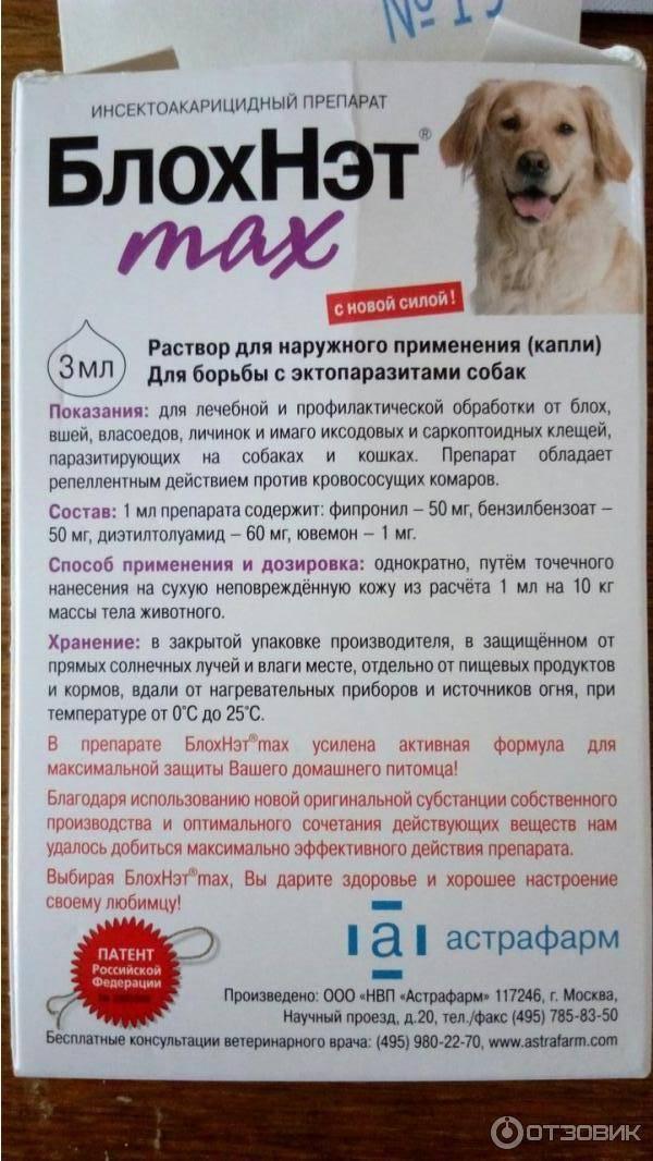 Адвокат / advocate (капли) для собак и кошек | отзывы о применении препаратов для животных от ветеринаров и заводчиков