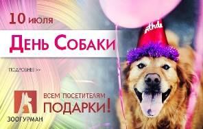 Всемирный день домашних животных в 2021 году: какого числа, дата и история праздника