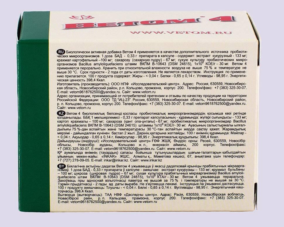Ветом для собак: инструкция по применению, описание препарата, показания и противопоказания.