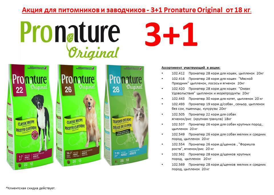 Корм для собак pronature original 25 adult dog chicken