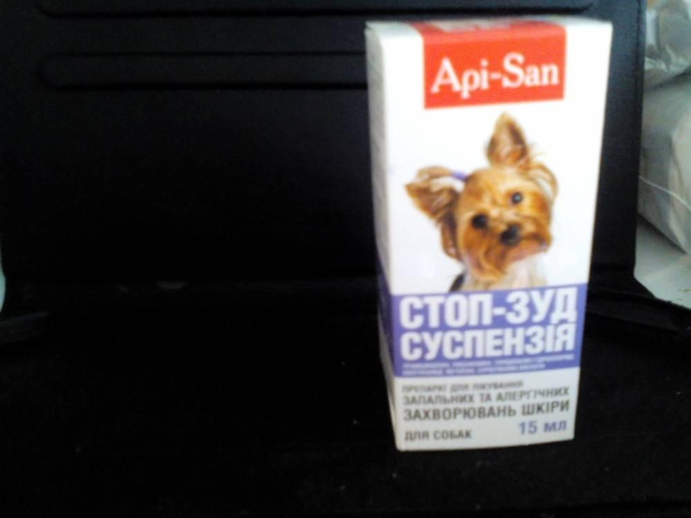 Стоп-зуд для собак